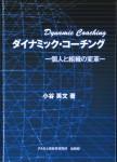 ダイナミックコーチング − 個人と組織の変革 −