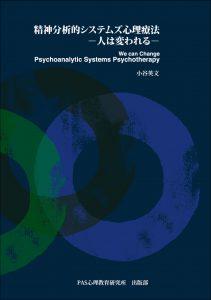精神分析的システムズ心理療法−人は変われる−(第2刷)