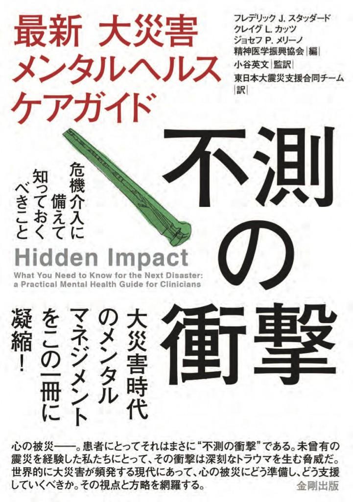 hiddentop