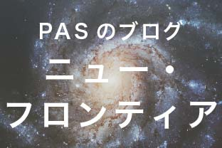 ニュー・フロンティア PASのブログ