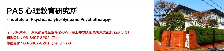 PAS心理教育研究所