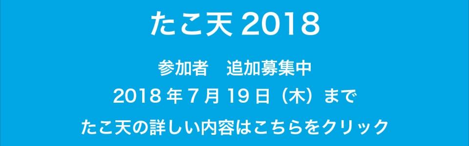 たこ天201807-01