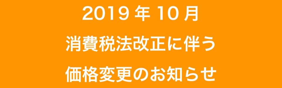 syouhizei2019-01
