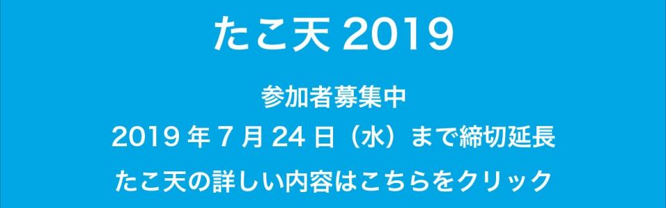 たこ天2019延長-01