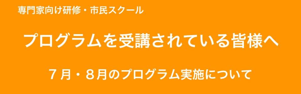 schedule202007-01
