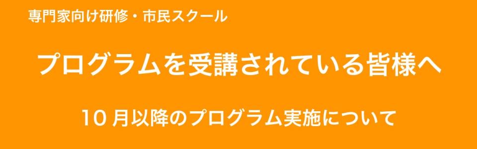 schedule202010-01